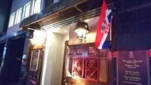 クロアチア料理専門店『Dobro(ドブロ)』