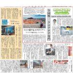 弊社のクロアチア・オンライン旅行のサービスが新聞掲載されました
