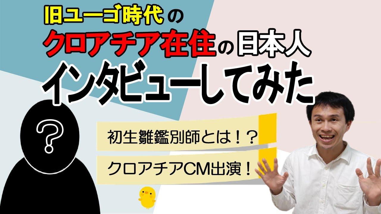 旧ユーゴ時代のクロアチアに在住していた日本人にインタビュー【レア映像あり】